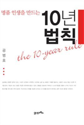 도서 이미지 - 명품 인생을 만드는 10년 법칙
