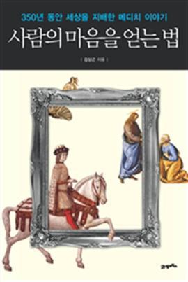 도서 이미지 - 사람의 마음을 얻는 법