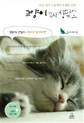 도서 이미지 - 고양이 집사 상담소