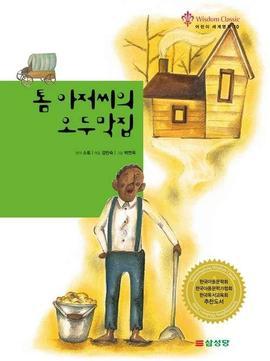 도서 이미지 - 톰 아저씨의 오두막 집