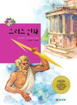 도서 이미지 - 그리스 신화