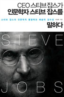 도서 이미지 - CEO 스티브 잡스가 인문학자 스티브 잡스를 말하다