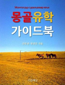 도서 이미지 - 몽골 유학 가이드북