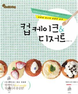 도서 이미지 - 컵케이크&디저트