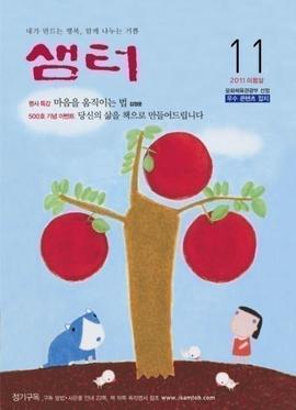 도서 이미지 - 월간 샘터 2011년 11월호