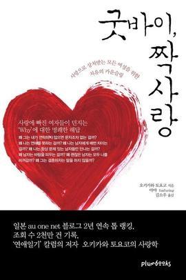 도서 이미지 - 굿바이, 짝사랑