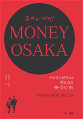 도서 이미지 - MONEY OSAKA(머니 오사카)
