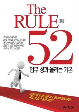 도서 이미지 - THE RULE 52