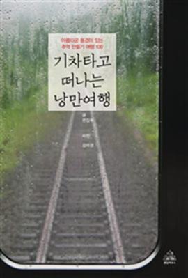 도서 이미지 - 기차타고 떠나는 낭만여행