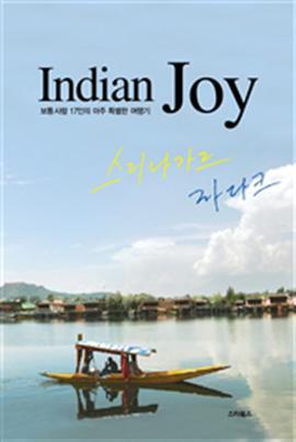 도서 이미지 - Indian Joy 인디안 죠이