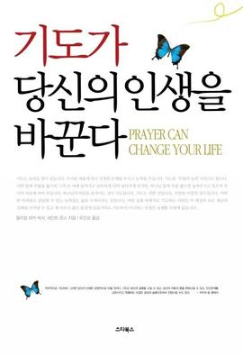 도서 이미지 - 기도가 당신의 인생을 바꾼다
