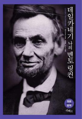 도서 이미지 - 데일카네기 나의 멘토 링컨