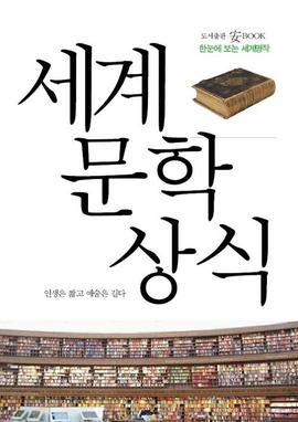 도서 이미지 - 세계문학상식