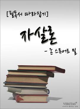 도서 이미지 - 자살론 (에밀 뒤르켐)