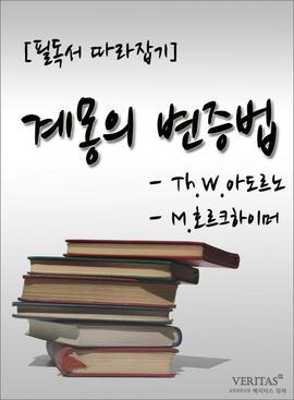 도서 이미지 - 계몽의 변증법 (Th.W.아도르노, M.호르크하이머)