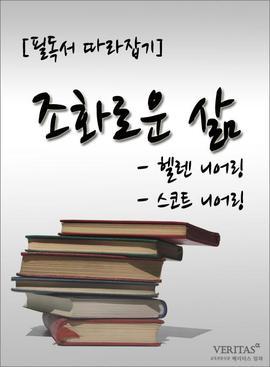 도서 이미지 - 조화로운 삶 (헬렌 니어링, 스코트 니어링)