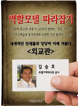 도서 이미지 - 외교관 김승호