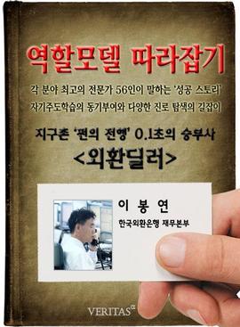 도서 이미지 - 외환딜러 이봉연