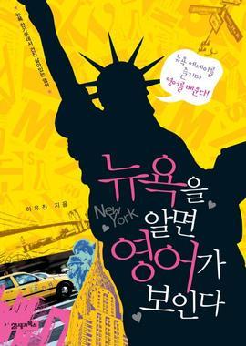 도서 이미지 - 뉴욕을 알면 영어가 보인다