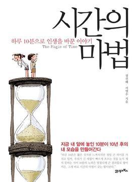 도서 이미지 - 시간의 마법
