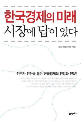 도서 이미지 - 한국경제의 미래, 시장에 답이 있다