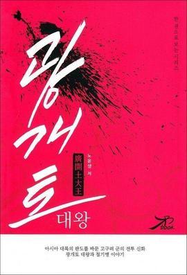 도서 이미지 - 광개토대왕