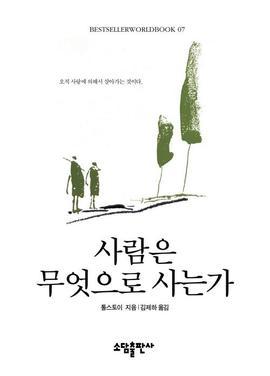 도서 이미지 - 〈BESTSELLER WORLDBOOK 07〉 사람은 무엇으로 사는가