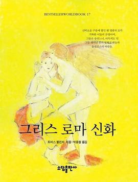 도서 이미지 - 〈BESTSELLER WORLDBOOK 17〉 그리스 로마신화
