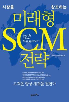 도서 이미지 - 미래형 SCM 전략
