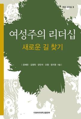 도서 이미지 - 〈여성리더십 03〉 여성주의 리더십 새로운 길찾기