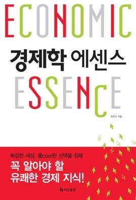 도서 이미지 - 경제학 에센스