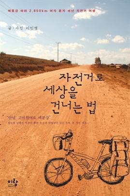 도서 이미지 - 자전거로 세상을 건너는 법