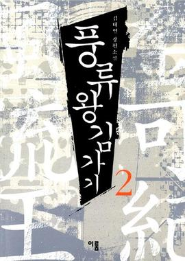 도서 이미지 - 풍류왕 김가기