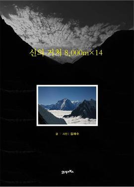 도서 이미지 - 신의 거처 8000mX14