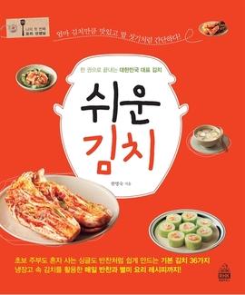 도서 이미지 - 쉬운 김치