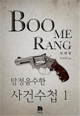 도서 이미지 - 부메랑 (탐정 윤수한 사건수첩 1)