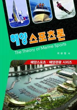 도서 이미지 - 해양스포츠론