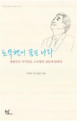 도서 이미지 - 노무현이 꿈꾼 나라 (1~3부)