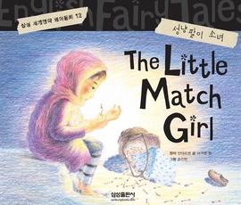 도서 이미지 - 세계명작 영어동화 12 - 성냥팔이 소녀 (The Little Match Girl)