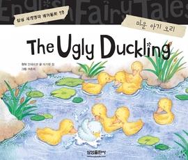 도서 이미지 - 세계명작 영어동화 18 - 미운 아기오리 (The Ugly Duckling)