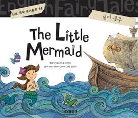 도서 이미지 - 세계명작 영어동화 27 - 인어공주 (The Little Mermaid)