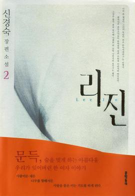 도서 이미지 - 리진