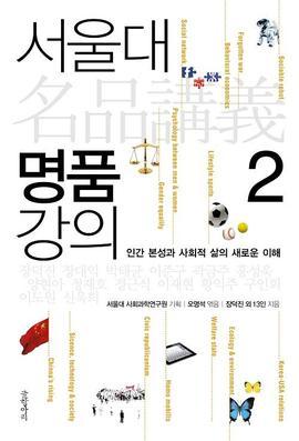 도서 이미지 - 서울대 명품 강의