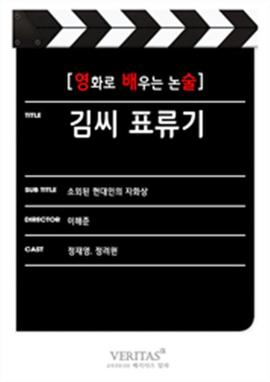 도서 이미지 - [영화로 배우는 논술] 김씨 표류기