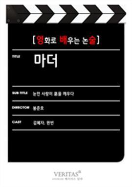 도서 이미지 - [영화로 배우는 논술] 마더