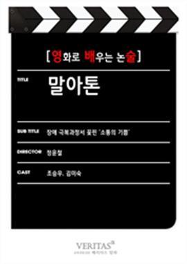 도서 이미지 - [영화로 배우는 논술] 말아톤