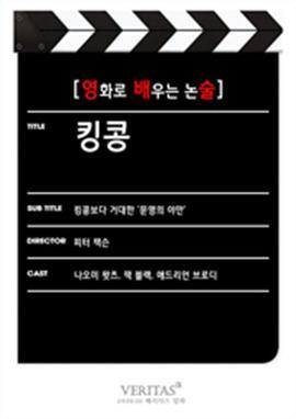 도서 이미지 - [영화로 배우는 논술] 킹콩