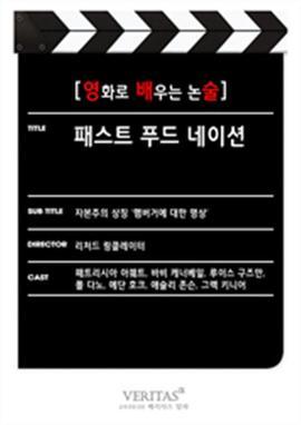 도서 이미지 - [영화로 배우는 논술] 패스트 푸드 네이션