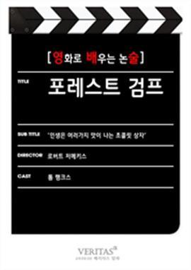 도서 이미지 - [영화로 배우는 논술] 포레스트 검프
