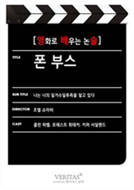 도서 이미지 - [영화로 배우는 논술] 폰 부스